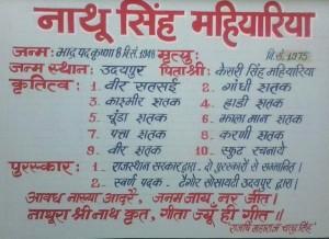 NathuSinghMahiyariya2