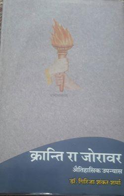 krantiRaJorawar