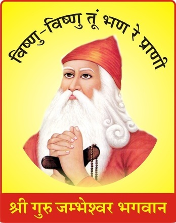 jambheshwar