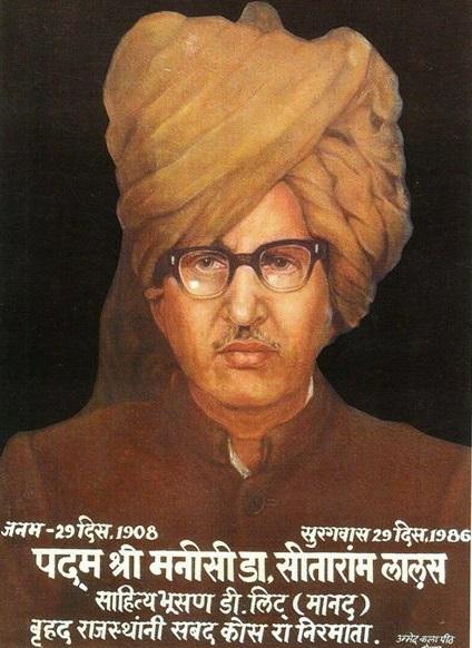 Sitaram Ji Lalas